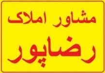 مشاوره رایگان تهیه مسکن رضاپور (لاهیجان-رضاپور)