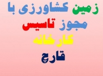 فروش زمین با مجوز کارخانه قارچ در استان البرز