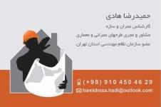 مهندس عمران(مشاور و مجری طرحهای عمرانی و معماری)