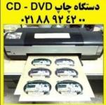 دستگاه چاپ CD با قیمت مناسب ویژه همکاران محترم