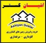 فروش زمین کشاورزی در بویین زهرا قزوین