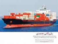 واردات انواع کالا از کشور چین