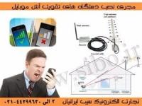 فروش دستگاه تقویت آنتن موبایل