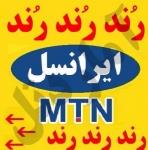 رند ترین خطوط ایرانسل رند