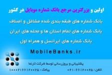 بزرگترین مرجع بانک شماره موبایل