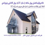 ساختمان پیش ساخته با سازه(ال اس اف)(LSF) شیراز،فارس