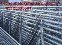تیرچه و بلوک با کد استاندارد 10 رقمی